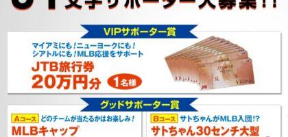 イチロー選手を応援して、JTB旅行券20万円分が当たる高額懸賞!