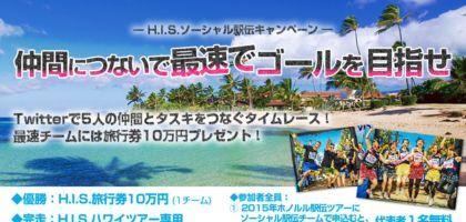 5人の仲間とタスキをつないで旅行券10万円が当たるツイッター懸賞!