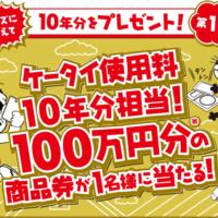 クイズに答えて100万円分のギフト券が当たる高額懸賞!
