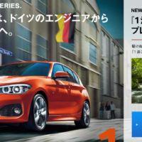 BMWの1泊2日モニターと国内旅行が当たる旅行&車懸賞!