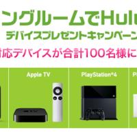 プレステ4・PS VITA・Wii Uなどが当たる豪華家電懸賞!