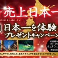 北海道・沖縄・東京から選ぶ、日本一を体験できる旅行懸賞!