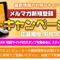 メルマガに登録して、Windows搭載タブレットPCが当たる家電懸賞!
