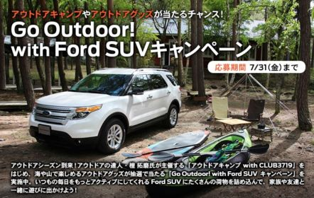 マウンテンバイクやキャンプが当たるフォードの高額懸賞!