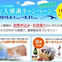 旅行券10万円分などが当たるヤナセの100周年キャンペーン!