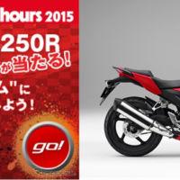 ホンダのオートバイ「CBR250R」が当選するバイク懸賞!!