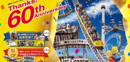 日本国内やオーストラリアへの往復航空券が当たる豪華懸賞!