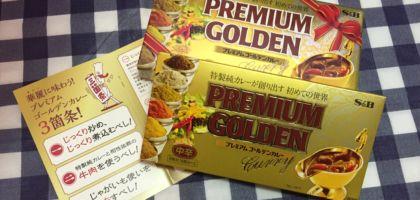 「プレミアムゴールデンカレー」の食品懸賞に当選しました!