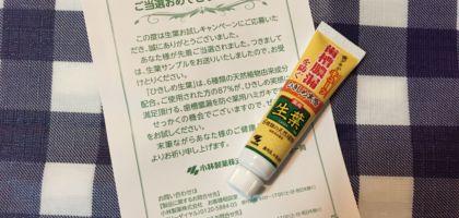 薬用ハミガキ「生葉」 のお試しキャンペーンに当選しました!