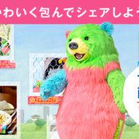お気に入りの写真を投稿して10万円分のギフト券が当たる高額懸賞!