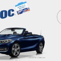BMWのオープンカー「BMW 220i」が当たる車懸賞!
