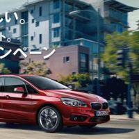 BMWのグランツアラーで行く国内旅行が当たる車のモニター懸賞!