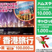 メルマガに登録して旅行券10万円分が当たる豪華懸賞!