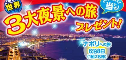 イタリア・ナポリへの旅6泊8日他が当たる海外旅行懸賞!