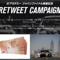 ドバイ24時間レースも観戦できる、旅行券23万円分の高額懸賞!