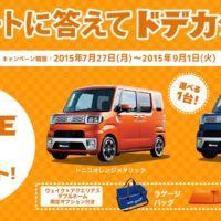 ダイハツの人気軽自動車WAKEが当たる軽自動車懸賞!