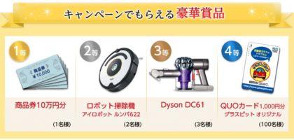 商品券10万円分やルンバ、ダイソンなどが当たる豪華懸賞!
