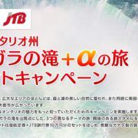 カナダ往復航空券&旅行券10万円分が当たる海外旅行懸賞!