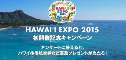 ハワイ往復航空券やホテル宿泊券が当たるハワイ懸賞!