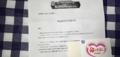 5,000円分のクオカードが当選しました!