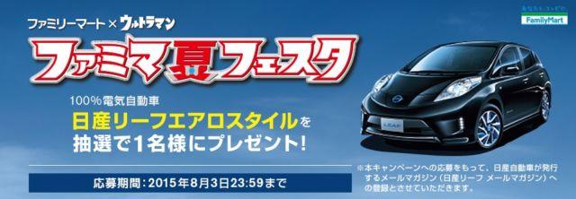 日産リーフエアロスタイルが当たる電気自動車懸賞!
