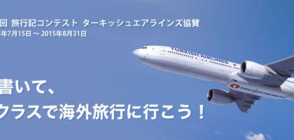 ターキッシュエアラインズの往復航空券が当たる海外旅行懸賞!!