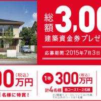 総額3,000万円分の建築資金券が当たる高額建築懸賞!!