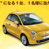 フィアットのFIAT500 Gialla が当たる外国車懸賞!!