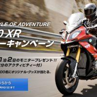 BMWの新型バイクS1000XRのモニターが当たるバイク懸賞!