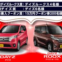 日産の軽「デイズ」「デイズルークス」が当たる軽自動車懸賞!