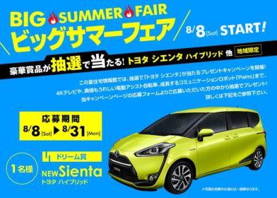 トヨタの新型シエンタハイブリッドが当たる自動車懸賞!