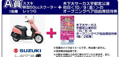 スズキの新型スクーター「Let's G」が当たる原付バイク懸賞!