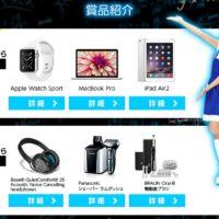 Apple Watch・MacBook・iPadなどが当たる豪華家電懸賞!