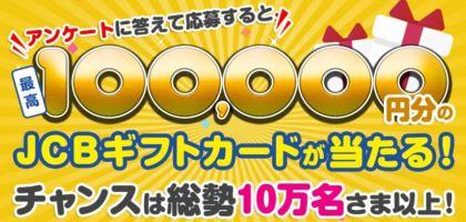 JCBギフトカード10万円分が当たる豪華高額懸賞!