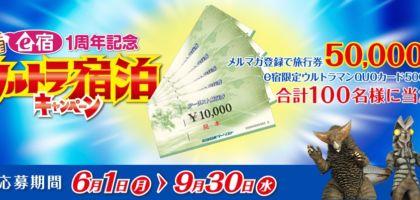 旅行券5万円分が10名様に当たる高額金券懸賞!