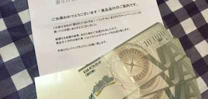 旅行券3万円分(VJAギフトカード)が当選しました!
