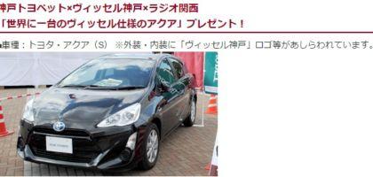 トヨタのハイブリッドカー「アクア」が当たる自動車懸賞!