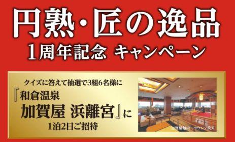 和倉温泉「加賀屋 浜離宮」ご招待が当たる国内旅行懸賞!