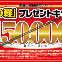 日産の軽自動車プレゼントキャンペーンで、15万円分クーポンが当選!