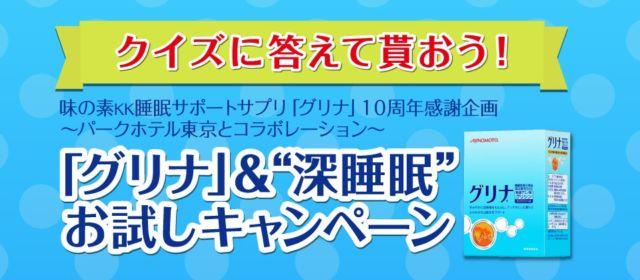 パークホテル東京で深睡眠を試せるホテル宿泊懸賞!