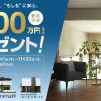 最大1,300万円分の新築資金割引券が当たる豪華建築懸賞!