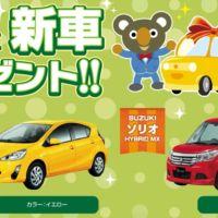 キャスト・ハスラー・N-BOXなど人気軽自動車が当たる車懸賞!