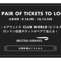 ロンドン往復ビジネスクラス航空券が当たる海外旅行懸賞!