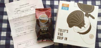 タリーズのコーヒー豆&ドリップインセットが当選しました!