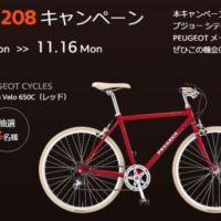プジョーのシティバイクが当たる高額自転車懸賞!