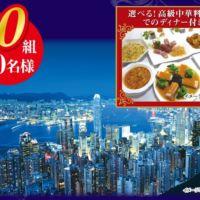香港旅行2泊3日が20組40名に当たる豪華海外旅行懸賞!