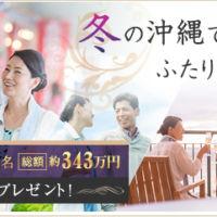 沖縄・石垣島の豪華ホテル宿泊券が50組に当たる国内旅行懸賞!