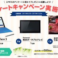 マイクロソフトのSurface3が当たる豪華高額懸賞!