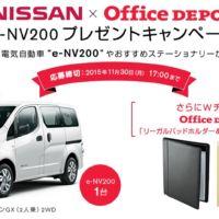 日産の100%電気商用車「e-NV200」が当たる自動車懸賞!