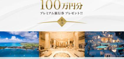 100万円分または10万円分の旅行券が当たる豪華懸賞!